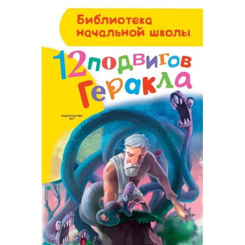 """Книга """"Двенадцать подвигов Геракла"""", автор: Зимова А.С."""