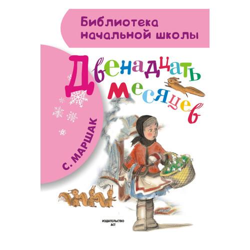 """Російська книга """"Дванадцять місяців"""", автор: Маршак С.Я."""