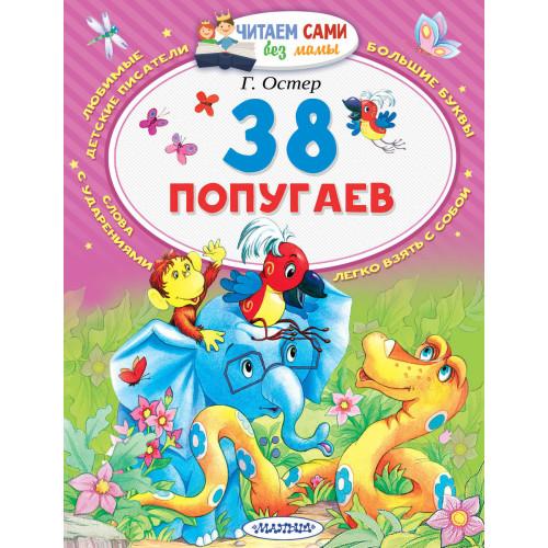 """Російська книга """"38 папуг"""", автор: Остер Г.Б."""