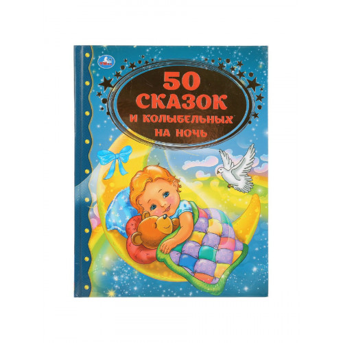 "Russian book ""50 fairy tales and lullabies"""