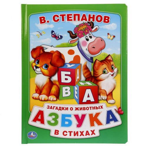 "Russian book ""Alphabet in Poems - Riddles of Animals"". Author: V. Stepanov"