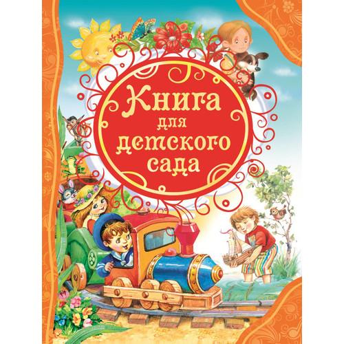 """Руська книга """"Книга для дитячого садка"""" в твердій палітурці"""