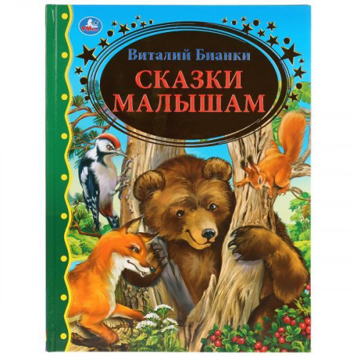 """Russian book """"Tales for Kids"""" by V. Bianchi"""