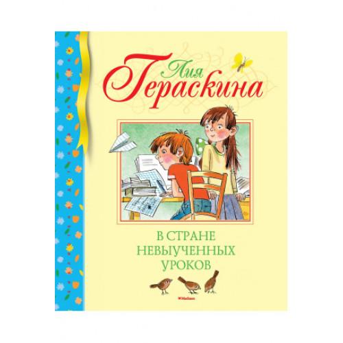 """Книга """"В стране невыученных уроков"""", автор: Гераскина Л.Б., издательство 2018г."""