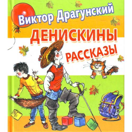 """Російська книга """"Деніскині розповіді"""", автор: Драгунський В.Ю."""