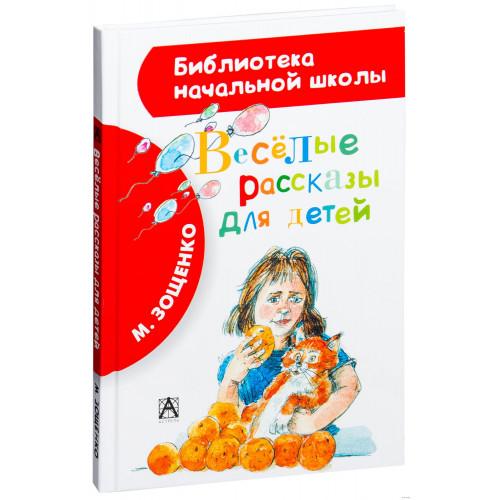 """Російська книга """"Веселі оповідання для дітей"""", автор: Зощенко М.М."""
