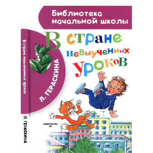 """Російська книга """"В країні невивчених уроків"""", автор: Гераскина Л. Б., Видавн. 2014р."""
