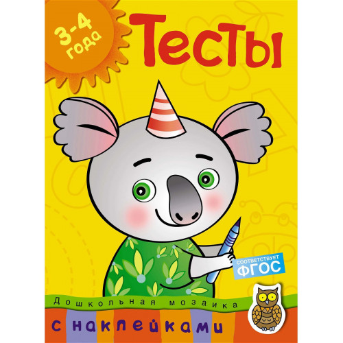 Educational Russian mosaic with tests for children 3-4 years old with stickers, author: Zemtsova O.N.