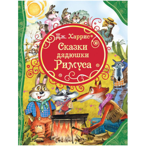 "Російська книга ""Казки дядечка Римуса"""