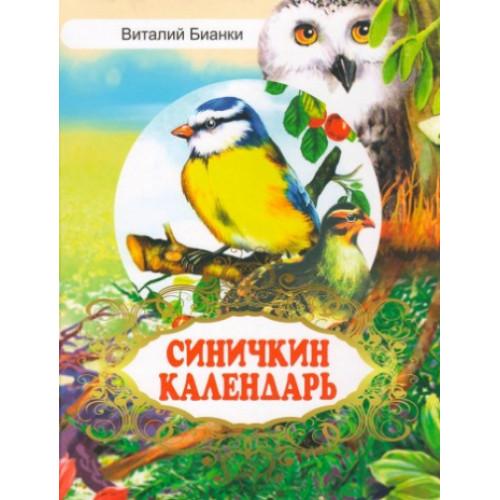 """Російська книга """"Синиця календар"""", автор: Біанкі В.В."""