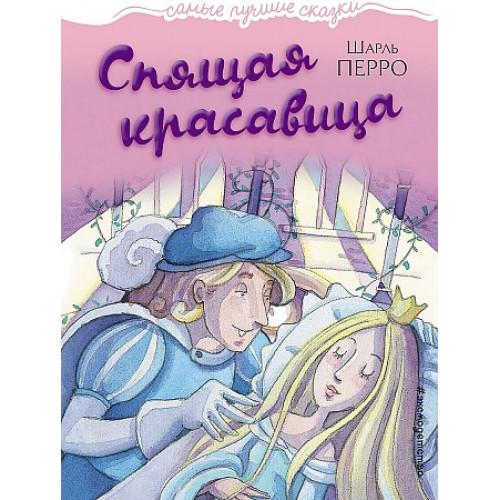 """Російська книга """"Спляча красуня"""", автор: Перро Ш."""