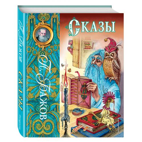 """Російська книга """"Оповіді"""", автор: Бажов П.П."""