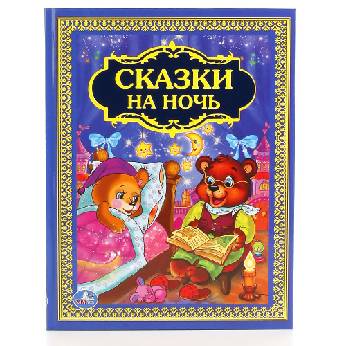 """Russian book """"Bedtime Stories"""", authors: K. Ushinsky, A. Tolstoy"""