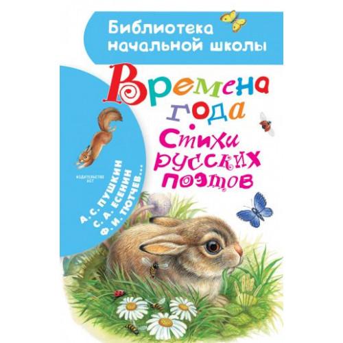 """Книга """"Времена года. Стихи русских поэтов"""""""