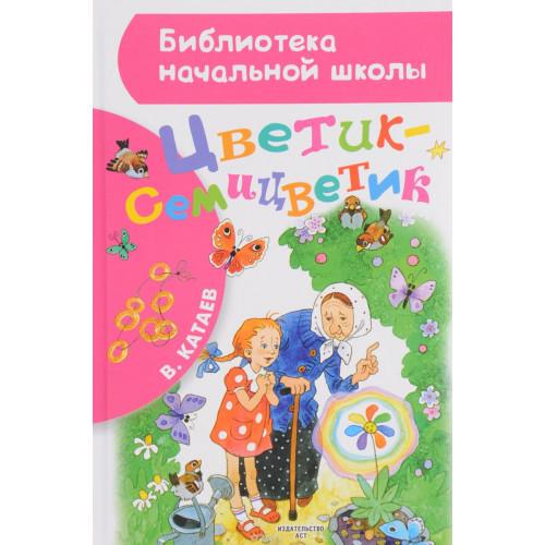 "Російська книга ""Цветик-семицветик"", автор: Катаєв В.П."