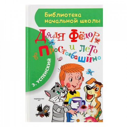 """Російська книга """"Дядя Федір і літо в Простоквашино"""", автор: Успенський Е.Н."""