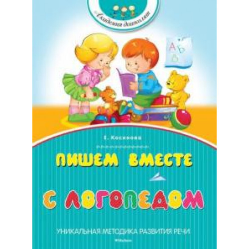 "Russian book ""We write together with a speech therapist"", author E. Kosinova"