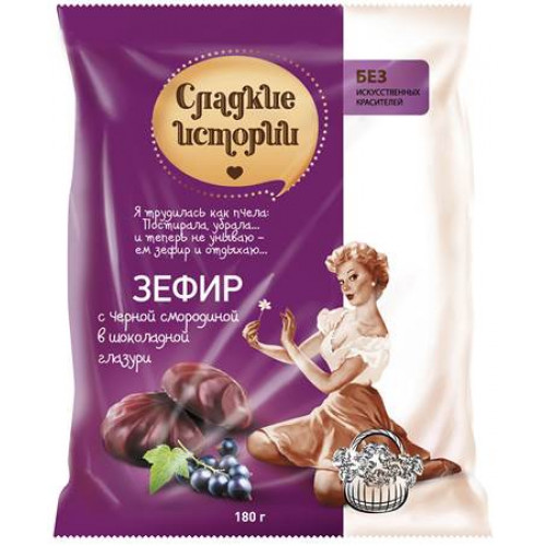 """Marshmallows in chocolate with blackcurrant """"Sweet stories"""", 180g"""