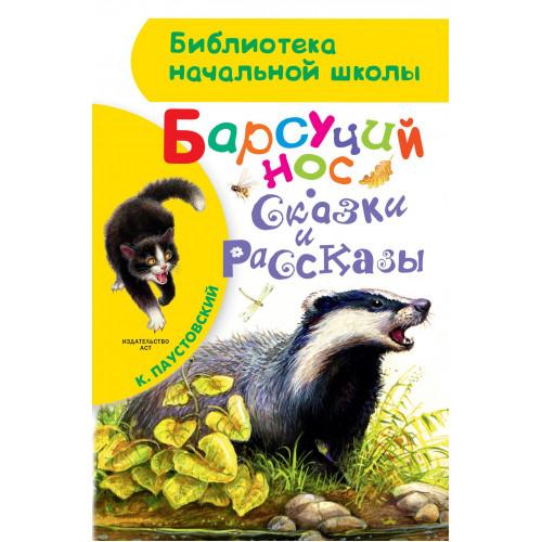 """Книга """"Барсучий нос. Сказки и рассказы"""", автор: Паустовский К.Г."""