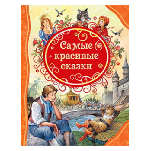 """Russian book """"The Most Beautiful Tales"""" by the Brothers Grimm"""
