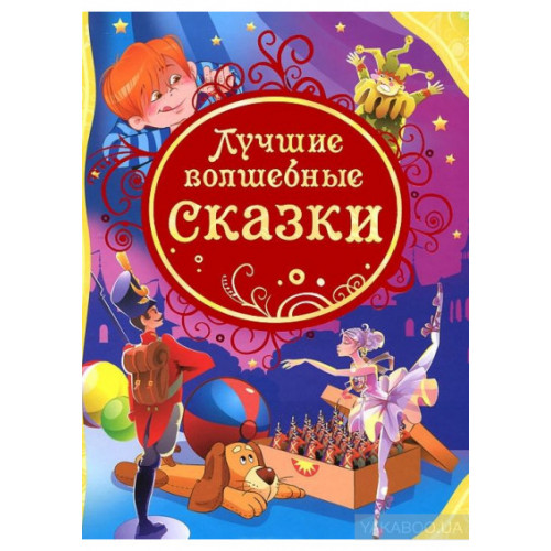 """Russian book """"The best fairy tales"""" for children from six years old"""