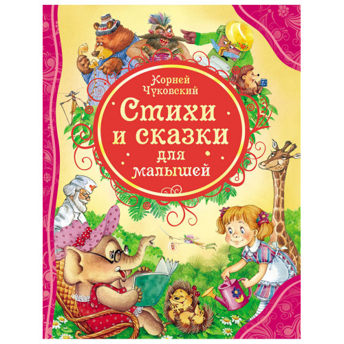"""Russian book """"Poems and Tales for Kids"""" by K.I. Chukovsky"""