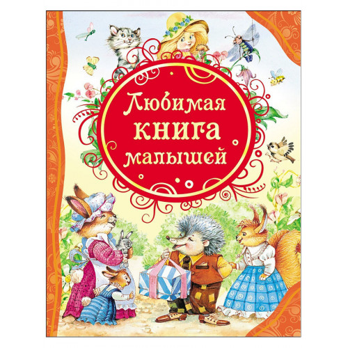 "Russian book ""Favorite Book of Kids"" A. Barto, K. Chukovsky, D. Kharms, S. Mikhalkov and others"