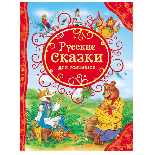 "Russian book ""Russian fairy tales for kids"" authors: Bulatov M., Kapitsa O., Tolstoy A."