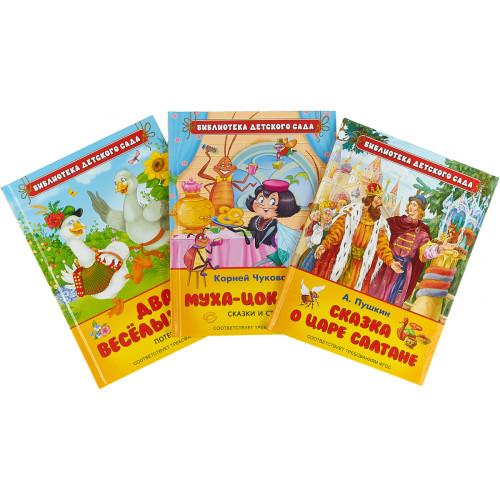 "A set of three Russian books ""Kindergarten Library"""