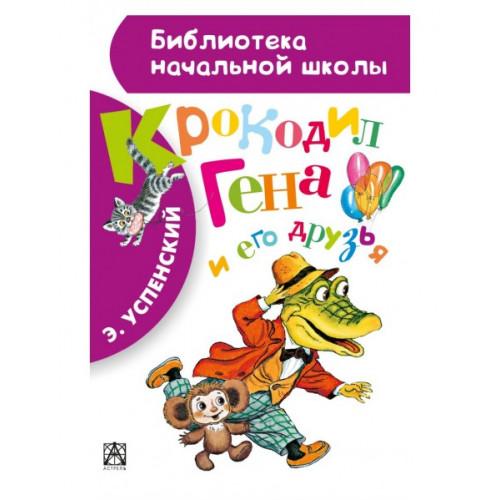 """Книга """"Крокодил Гена и его друзья"""", автор: Успенский Э.Н."""