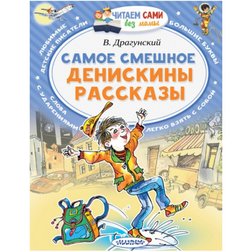 """Російська книга """"Найсмішніше. Деніскині розповіді"""", автор: Драгунський В.Ю."""