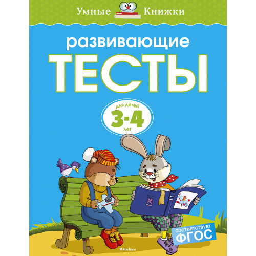 Developing tests in Russian for a child 3-4 years old. Author: Zemtsova O.N.