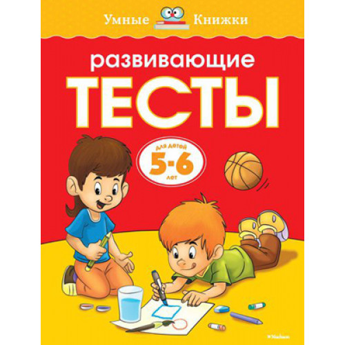Developmental tests in Russian for a child 5-6 years old. Author: Zemtsova O.N.
