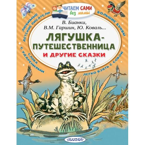 """Російська книга """"Жаба-мандрівниця і інші казки"""", автор: Гаршин В.М."""