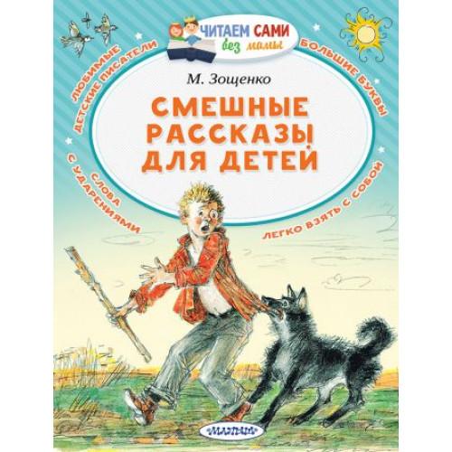 """Російська книга """"Анекдоти для дітей"""", автор: Зощенко М.М."""