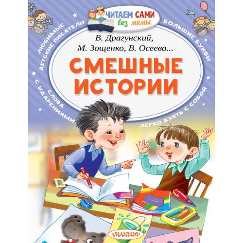 """Російська книга """"Смішні історії"""", автори: Осєєва В.А., Дружиніна М.В."""