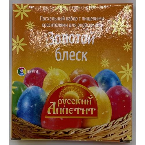 """Dye for eggs """"Golden Glitter"""""""
