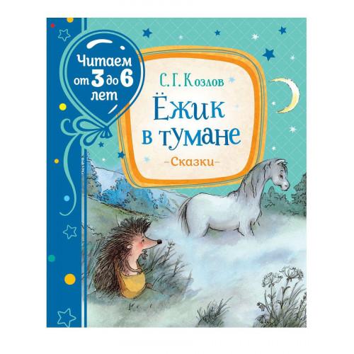 """Російська книга """"Їжачок в тумані"""", автор: Козлов С.Г., видавництво 2018р."""