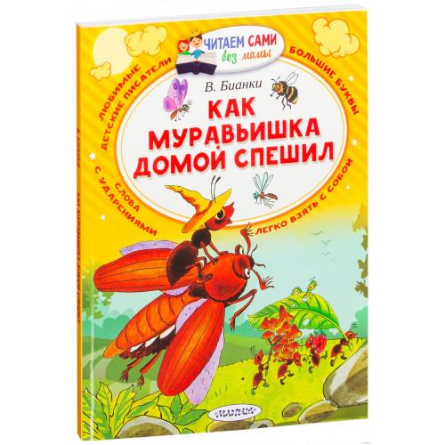 """Російська книга """"Як муравьишка додому поспішав"""", автор: Біанкі В.В."""