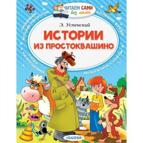 """Російська книга """"Історії з Простоквашино"""", автор: Успенський Е. Н."""