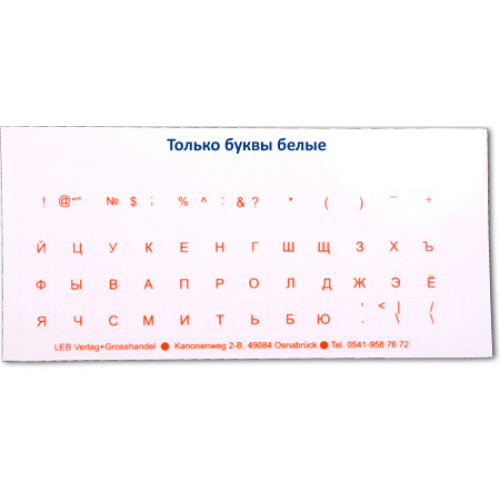 Keyboard Stickers with russian white letters