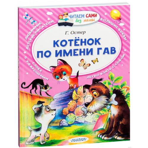 "Книга ""Котёнок по имени Гав"", автор: Остер Г.Б."