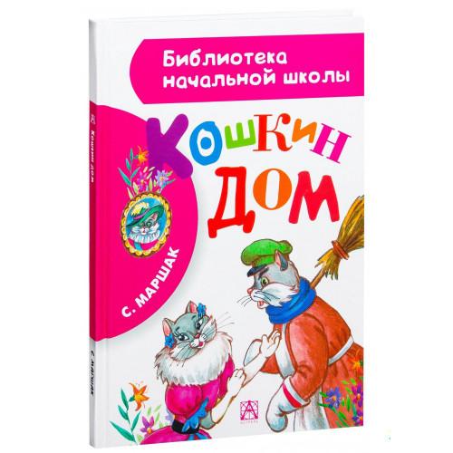 """Книга """"Кошкин дом"""", автор: Маршак С.Я."""