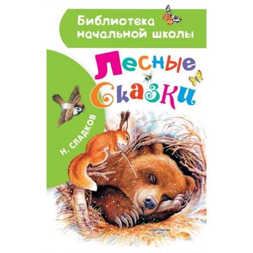 """Книга """"Лесные сказки"""", автор: Сладков Н.И."""