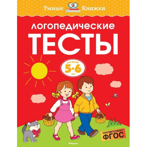 """Russian book """"Speech therapy tests (5-6 years)"""" by O. Zemtsova"""