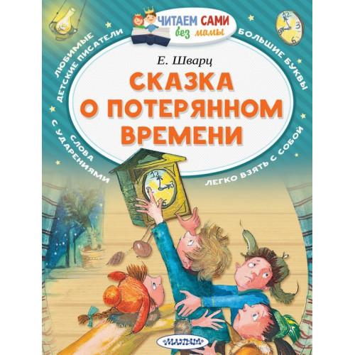 """Книга """"Сказка о потерянном времени"""", автор: Шварц Е. Л."""