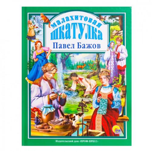 """Російська книга """"Малахітова шкатулка"""", автор: Бажов П.П."""
