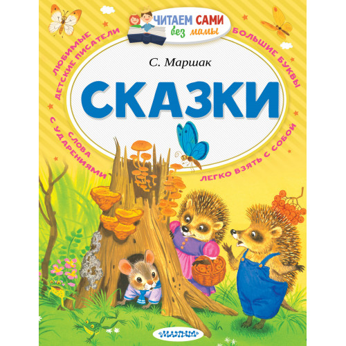 """Російська книга """"Казки"""", автор: Маршак С.Я."""