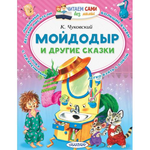 """Руська книга """"Мойдодир і інші казки"""", автор: Чуковський К.І."""
