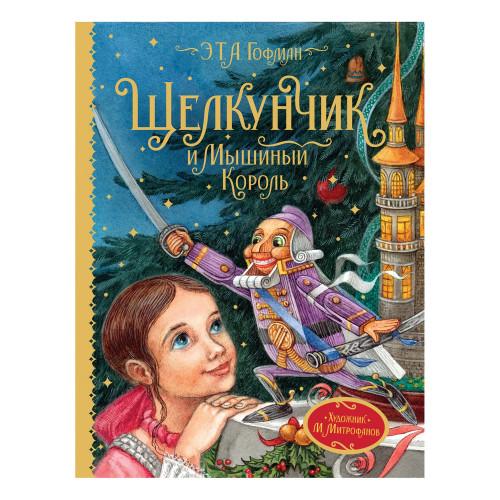 "Книга ""Щелкунчик и Мышиный король"", автор: Гофман Э."